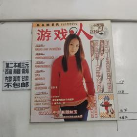 游戏人第七辑2004年 4月