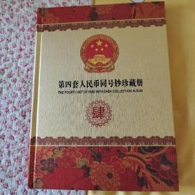 第四套人民币同号钞珍藏册