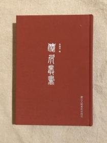 仙居丛书(第一册)