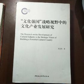 """""""文化强国""""战略视野中的文化产业发展研究"""