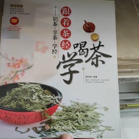 大茶系列·跟着茶经学喝茶:识茶·享茶·学经  无光盘