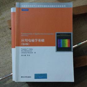 应用电磁学基础 第6版/信息技术和电气工程学科国际知名教材中译本系列
