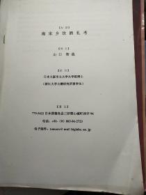 日本大阪市立大学大学院博士 论文:南宋乡饮酒礼考