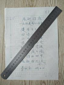 季庆余诗稿一页