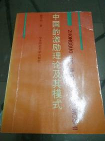 中国的激励理论及其模式