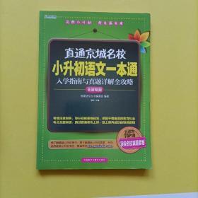 直通京城名校系列:小升初语文一本通·入学指南与真题详解全攻略 有笔记 没有答案