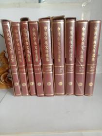 中共中央文件选集1-14