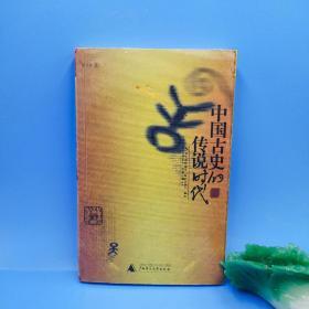 中国古史的传说时代