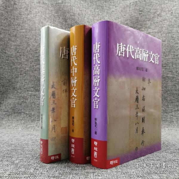 台湾联经版  赖瑞和《唐代基層文官》《唐代中層文官》《唐代高層文官》(套装全三册)(精装)