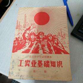 北京市中学试用课本 工农业基础知识 第一册(封面有字)
