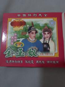VCD 中国评剧大全 金玉奴(2盘)