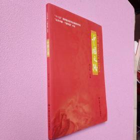 """""""认识中国·了解中国""""书系:中国之路"""