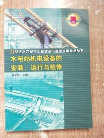 水电站机电设备的安装运行与检修/21世纪水力发电工程建设与管理实用技术丛书【库存书,一版一次印刷】