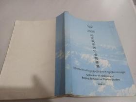 2008北京藏学讨论会提要集