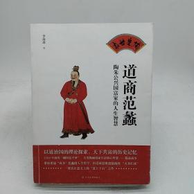 道商范蠡:陶朱公兴国富家的人生智慧