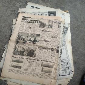 1998年山东齐鲁晚报20张合售如图
