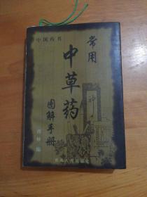 中国药书《常用中草药图解手册》