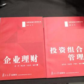 投资组合管理 企业理财 两册合售
