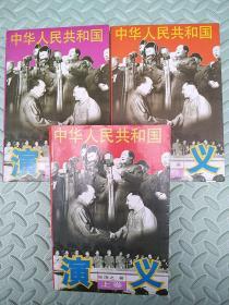 中华人民共和国演义【上中下】