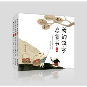 我的汉字启蒙书 张幼琴,林志芳 齐鲁书社9787533344634正版全新图书籍Book