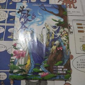 知音漫客丛书·奇幻穿越系列:斗破苍穹(5)
