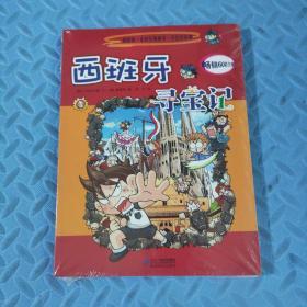 我的第一本科学漫画书·寻宝记系列:西班牙寻宝记