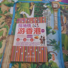 搭地铁游香港(第2版)附地图资料