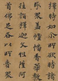 敦煌写经/台北08716/光赞摩诃般若波罗蜜经/30×870厘米/宣纸原色复制