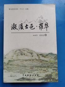 现货:瀔滨古邑.罗埠-婺文化丛书