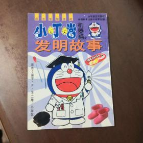 卡通漫画32K:小叮铛机器猫之发明故事 / 藤子不二雄 中国和平出版社