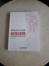 破茧成蝶:用户体验设计师的成长之路  书内轻微开胶!~