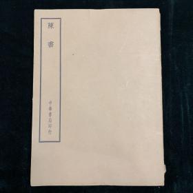 四部備要 史部 陳書 全一冊 中華書局 平裝 大本 非館藏 民國