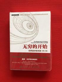 无穷的开始:世界进步的本源(第2版) 英戴维·多伊奇David Deutsch 著 王艳红 张韵 译