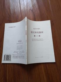 高級中學課本 語文補充教材 第一冊  無勾畫  21號柜