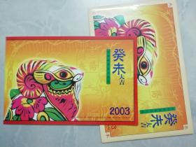 癸未大吉特种邮票发现纪念 2003