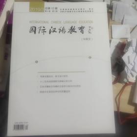 国际汉语教育 2019/3(中英文)第4卷 第3期 总第12期