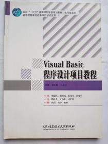 Visual Basic程序设计项目教程