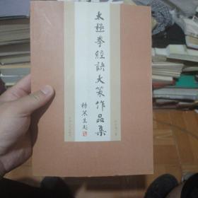 太极拳经诀大篆作品集