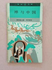 禅与中国【新知文库】