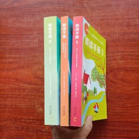 朗读手册Ⅰ、Ⅱ、Ⅲ (1-3册合售)