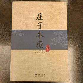 庄子本原     全新   2021.8.17