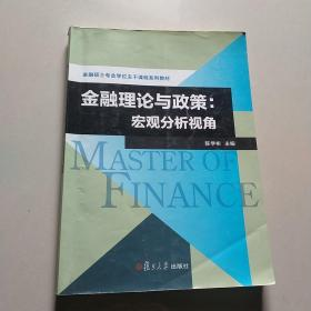 金融硕士专业学位主干课程系列教材·金融理论与政策:宏观分析视角