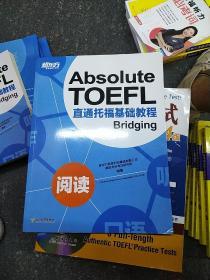 新东方 直通托福基础教程:阅读
