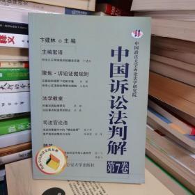 中国诉讼法判解(第7卷)