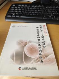 髓鞘科学:解密21世纪神经科学及脑重大疾病的新视角