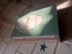 外国文学简编(欧美部分+亚非部分)2册合售