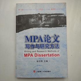 MPA论文写作与研究方法(书角有脏迹)