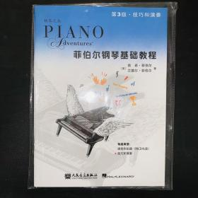 钢琴之旅·菲伯尔钢琴基础教程:技巧和演奏(第3级)