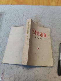 毛泽东选集第五卷(A柜36)