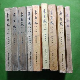 李自成九册